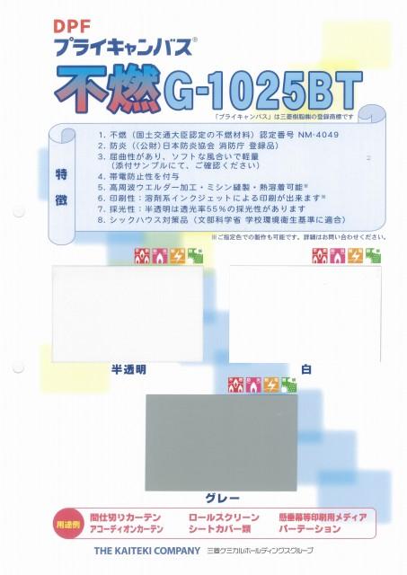 G-1025BT