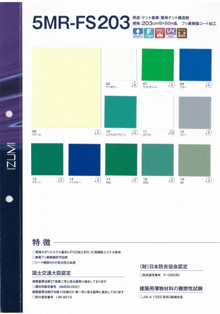 5MR-FS203 防炎 テント生地 カタログ