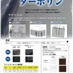 ワリフターポリン 糸入り透明ビニール 防炎 耐候 カタログ