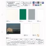 不燃膜材料 ターポロンG-3000S カタログ