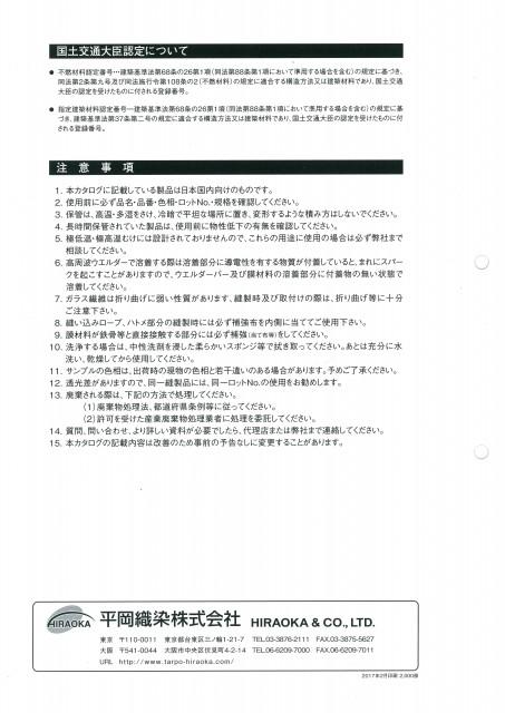 不燃膜素材 ターポロンG-3000S