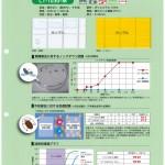 クリスタルターポ CT-1030-M 防虫 カタログ