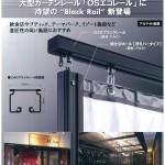D40ブラックレール ブラックポール カタログ